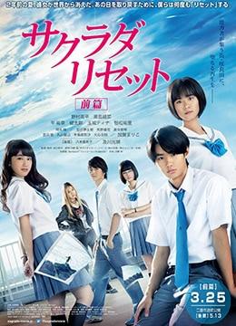 《重启咲良田 前篇》2017年日本剧情,奇幻电影在线观看