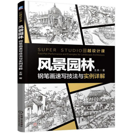 Super Studio Fast Pen Performance And Examples For Landscape Architecture Book For Adults Designer