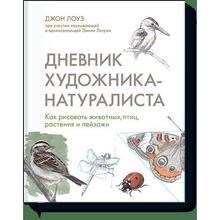 Дневник художника-натуралиста. Как рисовать животных, птиц, растения и пейзажи (978-5-00117-556-8, 304 стр., 1