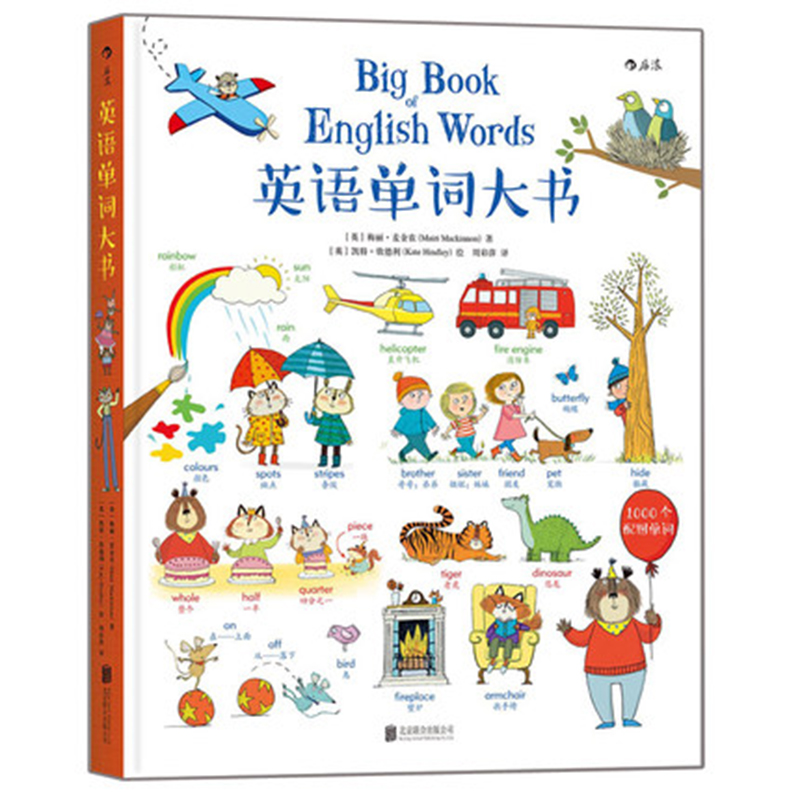 English word book 1000 words children English vocabulary learning textbooks books children English picture book 1pcs english picture flip learning education books for kids baby for children see inside weather and climate