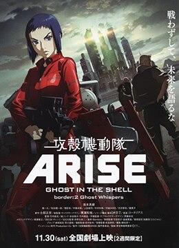 《攻壳机动队:崛起2》2013年日本剧情,动作,科幻动漫在线观看