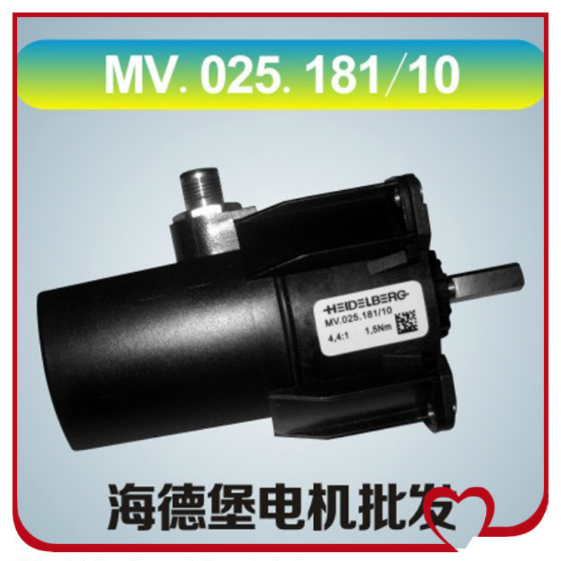 2 pieces printer servo motor for heidelberg, heidelberg motor MV.025.181/10 factory price 900c servo motor for mutoh vj 1204 vj 1604 vj 1624 vj 1638 vj 1304 rj 900c printer