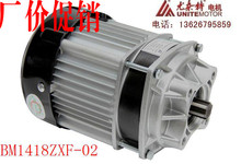 цена на Permanent magnet DC brushless motor BM1418ZXF-02-500W 48V electric tricycle accessories