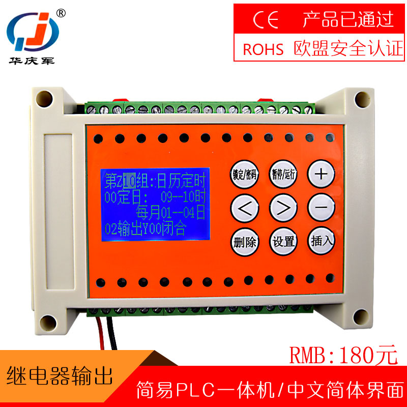 8 into 8 Out Time Relay Module Programmable Controller PLC Electronic Component Factory Direct Selling factory direct electronic counter jc72s device