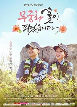 《无穷花开了》2017年韩国剧情电视剧在线观看