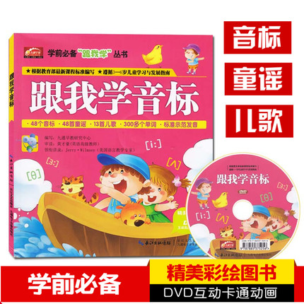 Chinese Mandarin Pinyin Phonetic Symbol Learing Book With DVD Disc For Kids Baby Children Learning Chinese Character Education