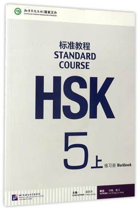 HSK students workbook for foreigner Learning Chinese: Standard Course HSK Workbook 5A (with CD) paul