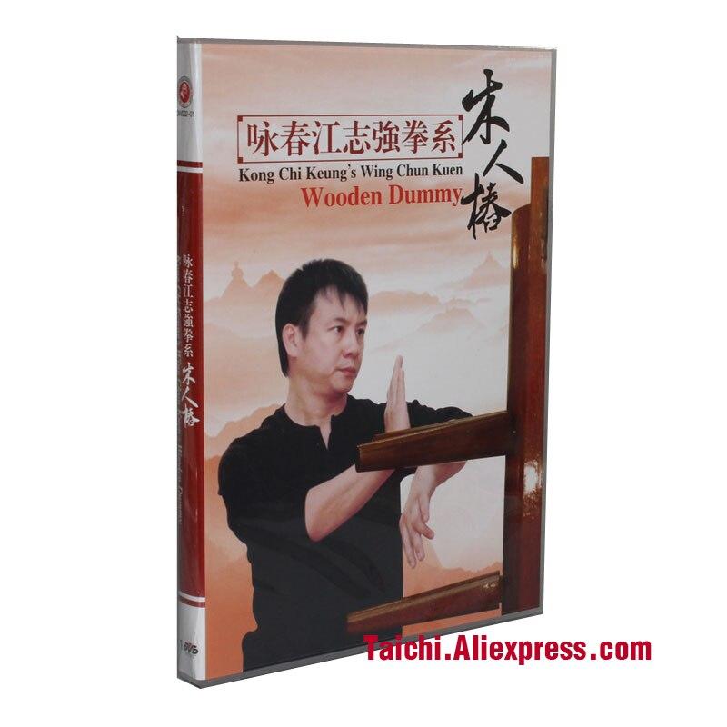 Боевые искусства преподавания диска, кунг-фу DVD, английский субтитров, Yongchun Quan: kong Чи Кеунга крыло chun Куэн-деревянный манекен, 1 DVD