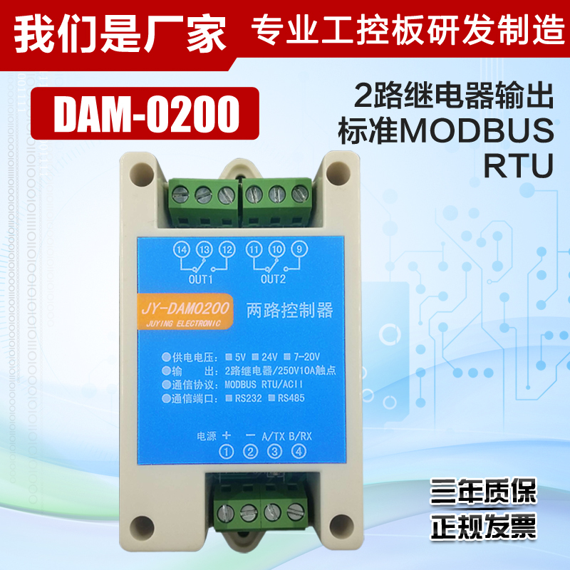 цена DAM0200 two relay output IO module RS232/485 control board RTU Modbus Protocol