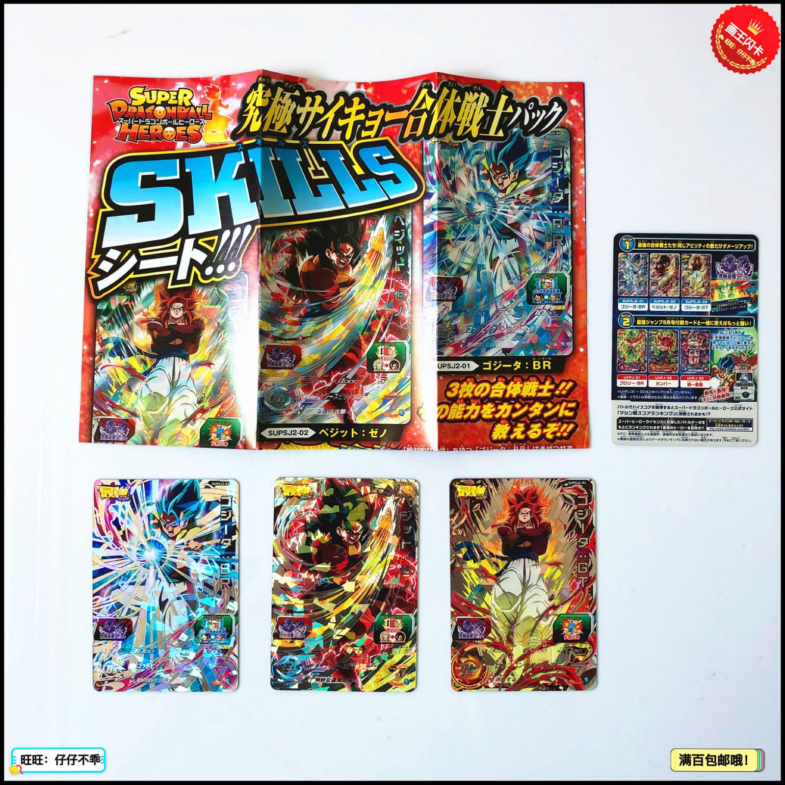 Japan Original Dragon Ball Hero Card SUPSJ Goku Toys Hobbies Collectibles Game Collection Anime Cards