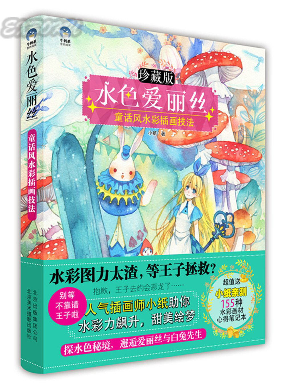 Chinese Illustration Book : Alice In Watercolor - Fairy Tale Characters Painting