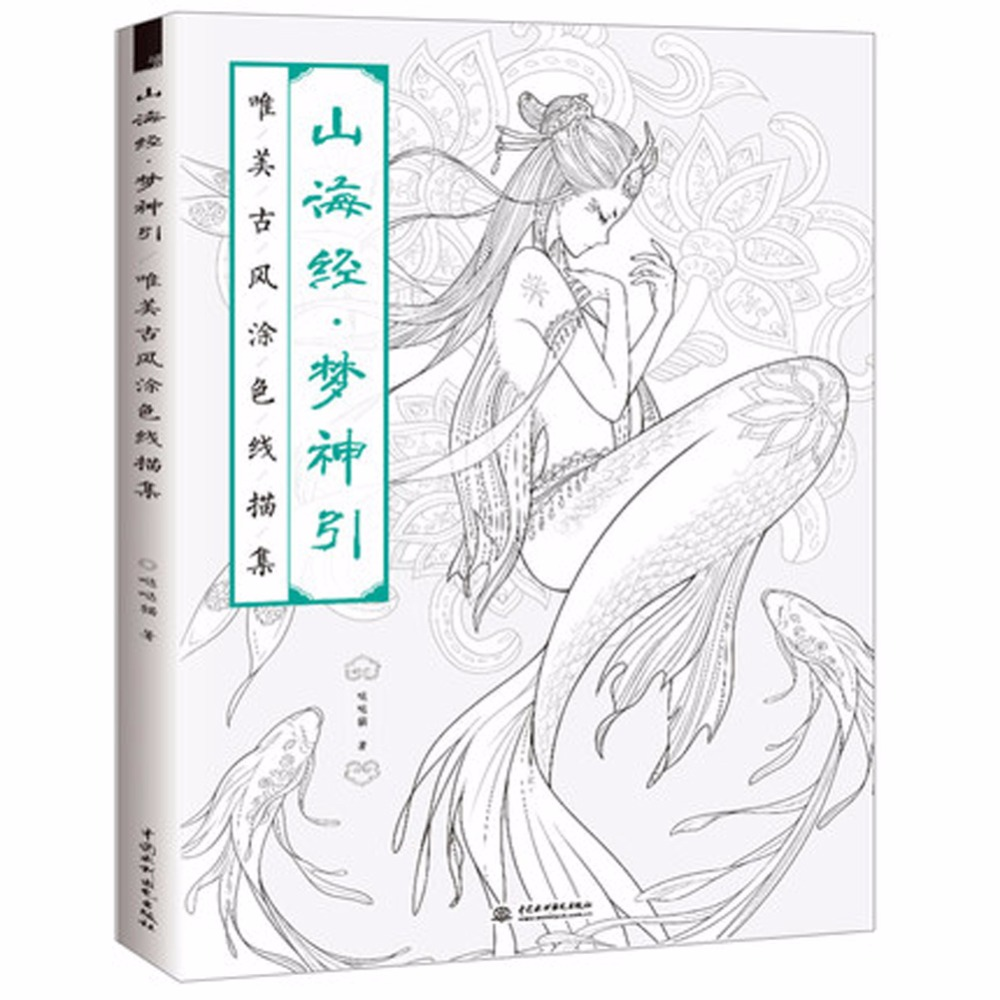 1 Pc of Chinese Ancient Myth Story Coloring & Painting Book for Entertainment & Pressure Reduction