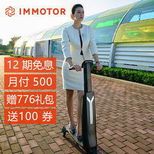 2018 NEWEST IMMOTOR Smart folding electric scooter. Electric balance car,three wheels Portable,adult ultra-light designatedl
