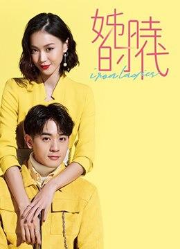《姊的时代》2017年台湾剧情,爱情电视剧在线观看