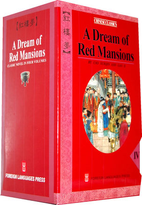 A Dream of Red Mansions language English traditional Chinese literature Keep on Lifelong learning as long as you live -92