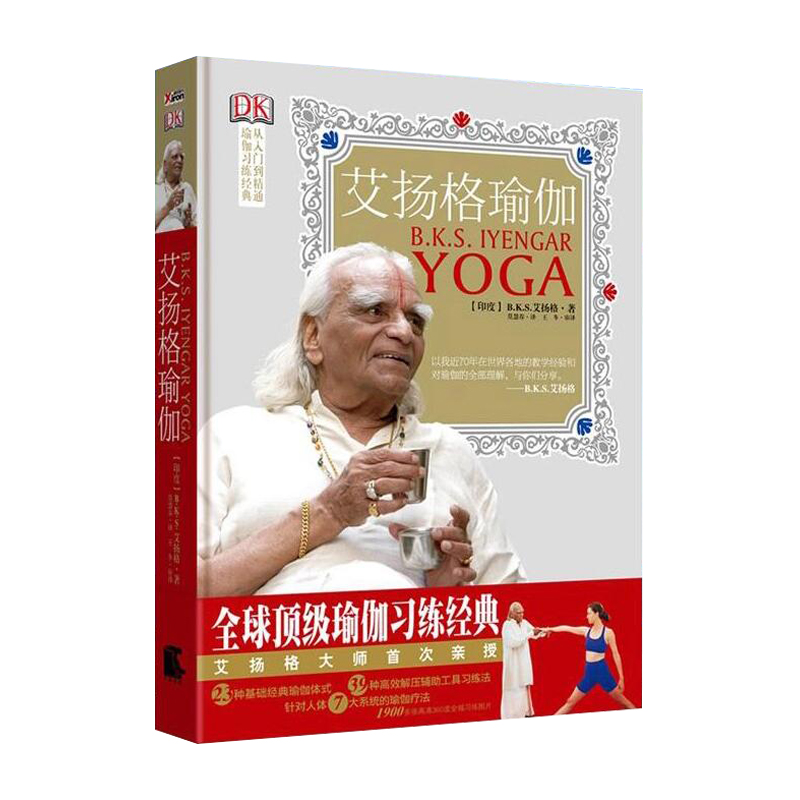New Hot Iyengar Yoga Book:Yoga Practice Guide Book From Zero Basis Entry To Master