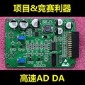 High Speed AD DA Parallel TLC5510 20M AD 125M DA Module FPGA Development Board