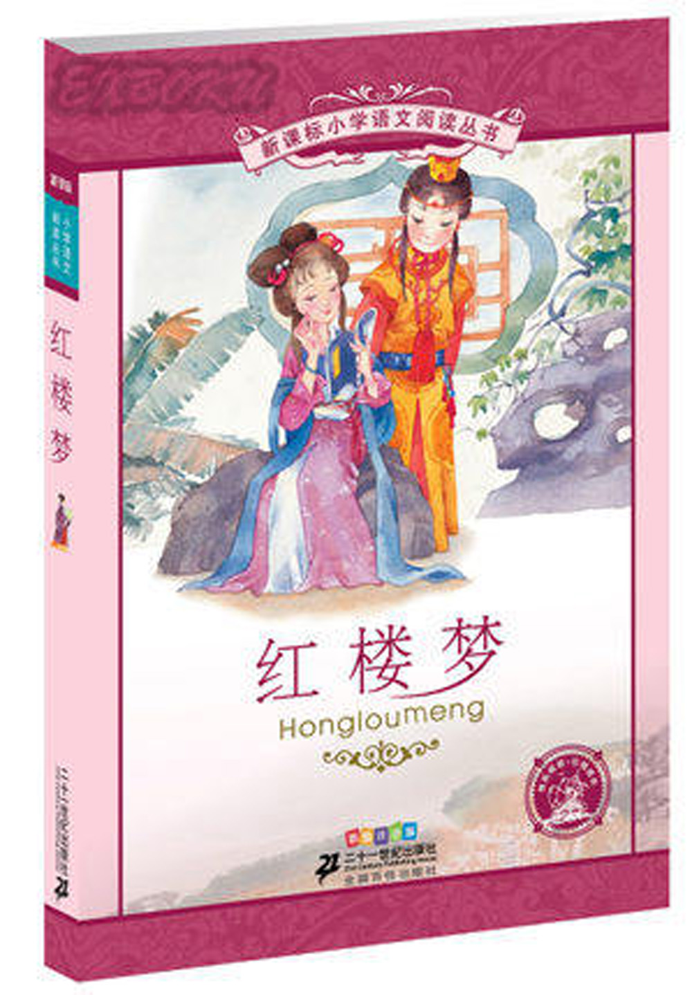 A dream of Red Mansions / Chinese Famouse stories book with pinyin and pictures for kids / Children 4 books set chinese characters book and puzzle book for kids with pictures chinese children s book for children