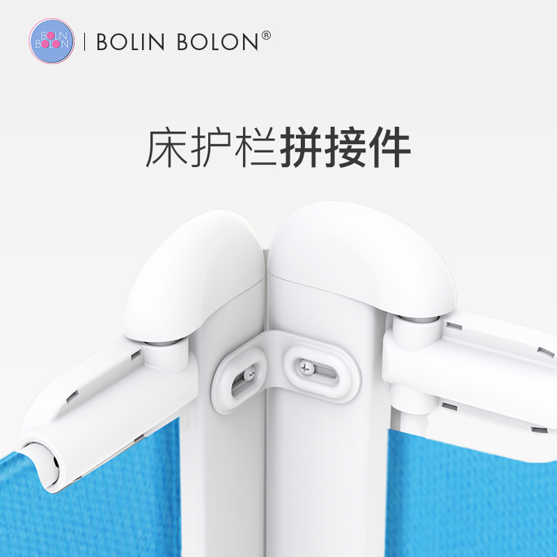Bolin Baby Bed Rail Spare Part Bed Rail Connect Metal Strength Part