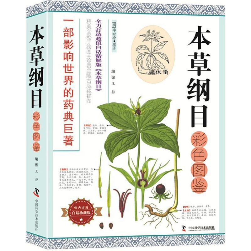 A Colorful Handbook Of Compendium Of Materia Medica (Chinese Edition) Paperback By Li Shizhen (Author)