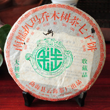 Early spring tea virgin material Puerh tea health care Chinese yunnan puer pu er 357g collection the health pu-erh food free