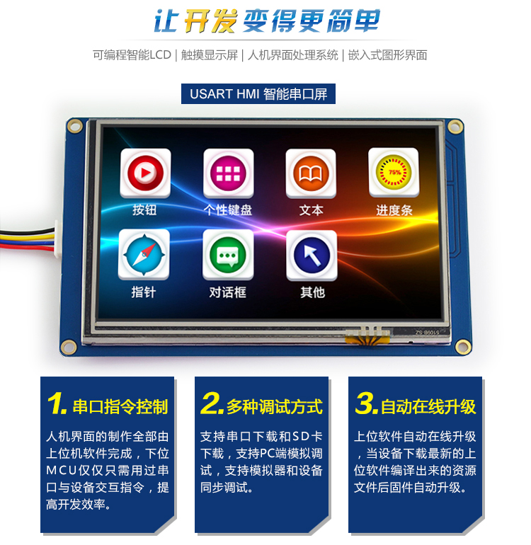 TJC8048T050_011R 5-inch USART HMI serial port configuration screen with  font picture TFT LCD display module