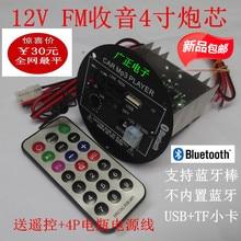 Shipping support Bluetooth radio stick FM 12V 4 inch subwoofer amplifier board USB/TF card MP3 decoding board