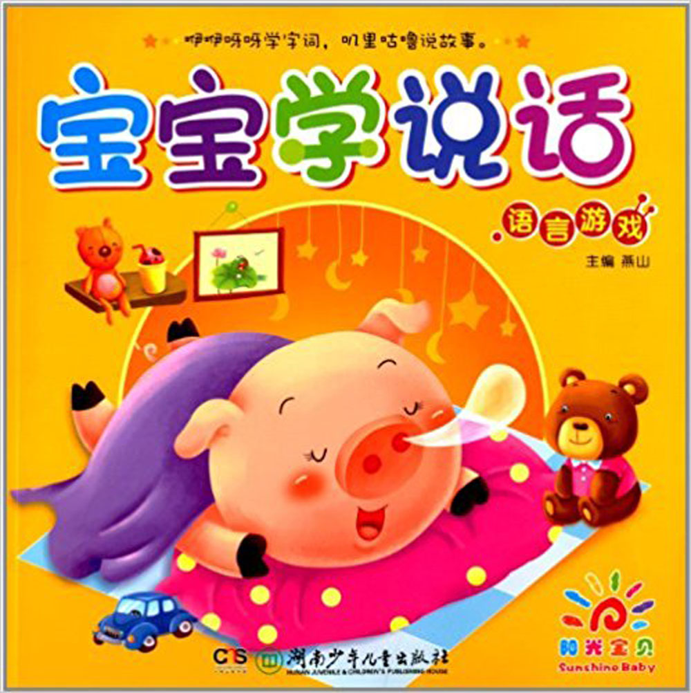 Babies Learn Talking Language Game Learning Chinese Character