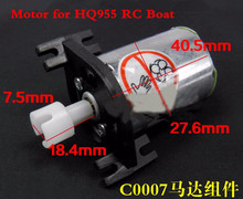 Free shipping The lowest price original HuanQi HQ955 HQ956 HQ957 HQ 955/956/957 RC boat speedboat spare parts motor