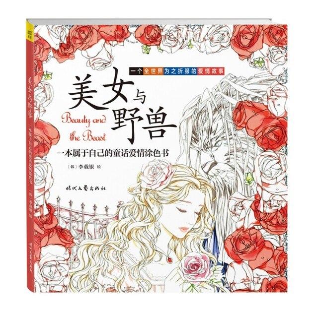 Belleza y la Bestia libro para colorear para adultos cómics aliviar el estrés graffiti jardín secreto niños para colorear libros en Libros de ...