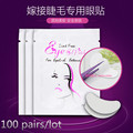 New arrival high quality 100 pairs/lot eyelash extension pad new type lint free under eye pads beauty makeup tools free shipping