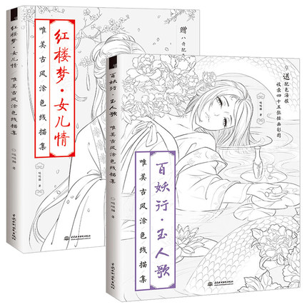 2pcs Chinese Coloring Book Line Sketch Drawing Textbook Chinese Ancient Beauty Drawing Book Adult Anti -stress Book