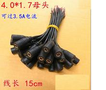 10pcs High quality copper all DC female head 4.0 * 1.7  female head line 3 a DC monitoring line 15 cm