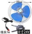 car fan 8inch 12V Powered Mini Car auto Vehicle Cooling Air Fan for Car Fan