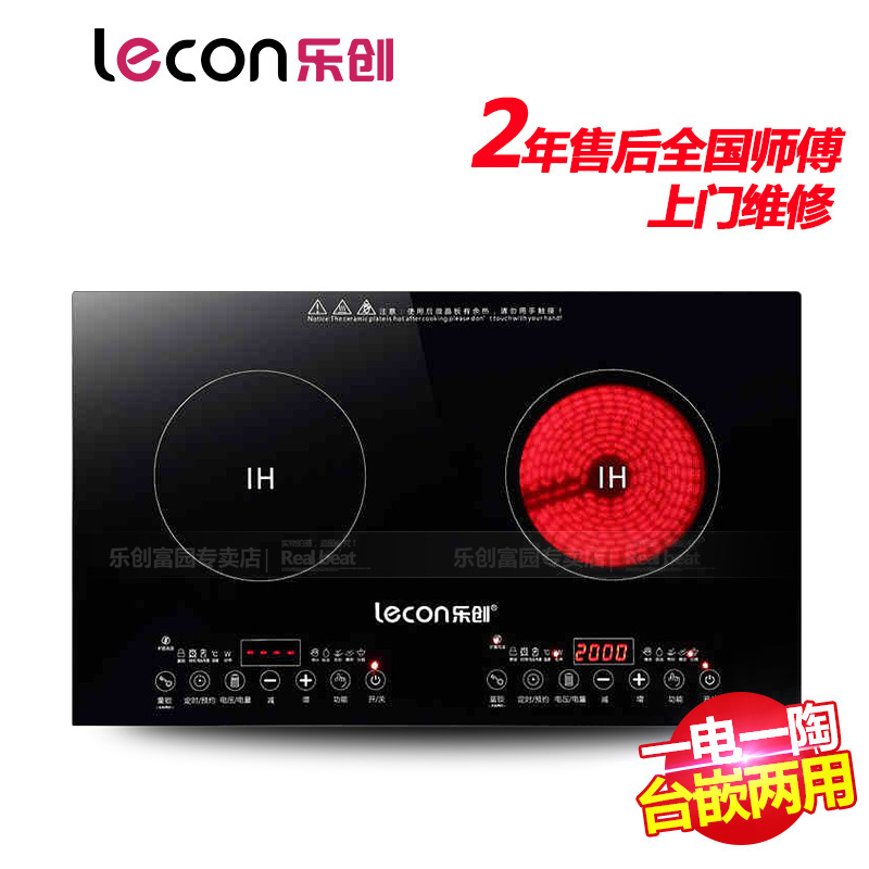 Lecon electric ceramic cooker of the double end induction cooker embedded electric induction cooker HT20-A2