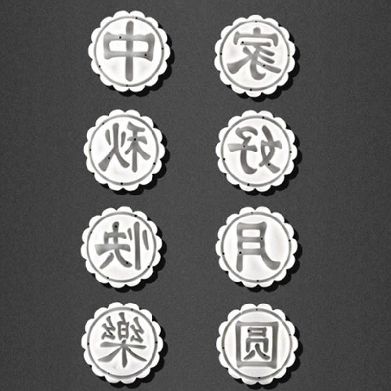 50 г выпечки Кондитерские инструменты пластик форма для выпечки китайских пирожных Китайский народный праздник DIY Ручной пресс Mooncake набор с вантузом 8 штампов