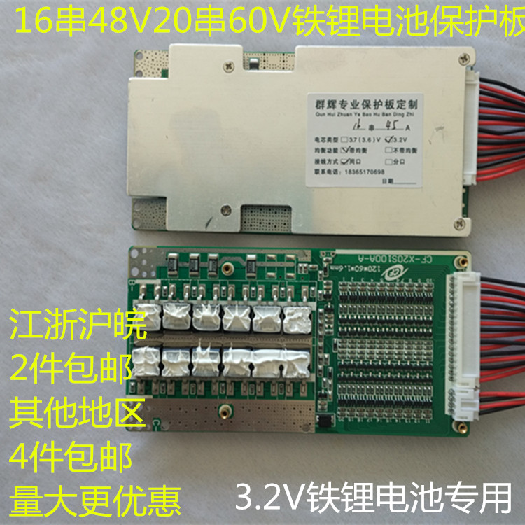 16 String 48V Electric Car 3.2v Iron Lithium Battery Protection Board with the Same Port, 90A High Current, with Equalization
