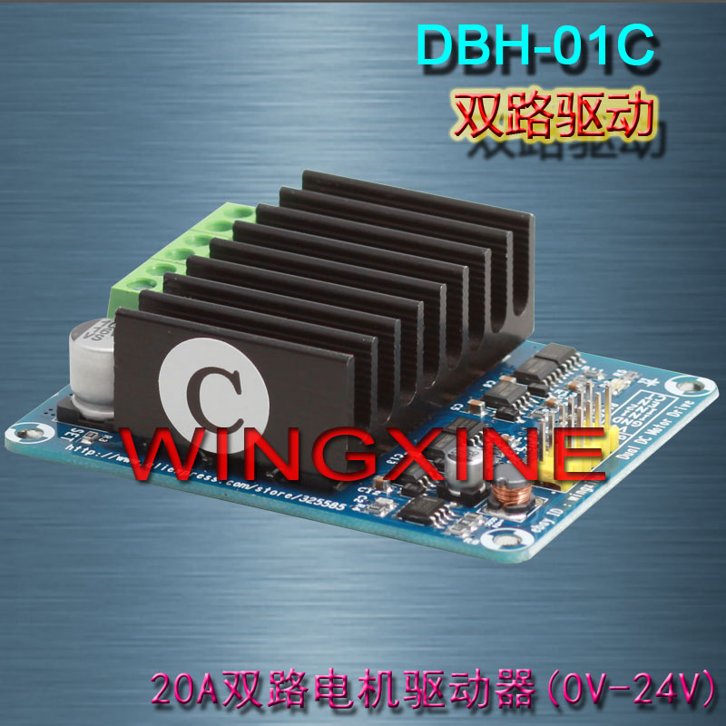 DBH-01C Smart Car Dual 24V20A Motor Drive Module Strong Power H Bridge Brakes