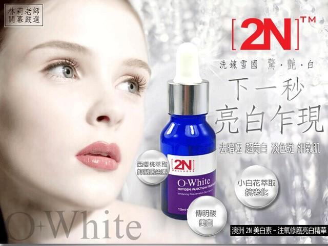 Poderosa para 2n branqueamento creme de ácido tranexâmico instantâneo oxigênio clareamento essência reparo do produto rosto cuidados com a pele clareamento da pele