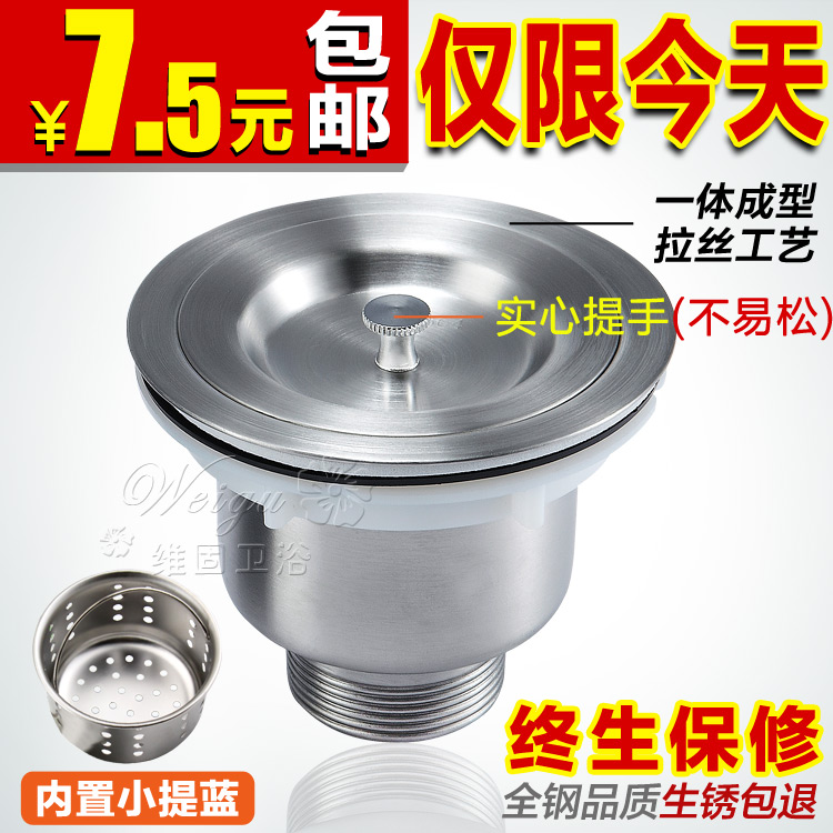 Kitchen Stainless Steel Sink Drainer Washbasin Basket Water Heaters Single And Double Slot Drain Fittings 110/140