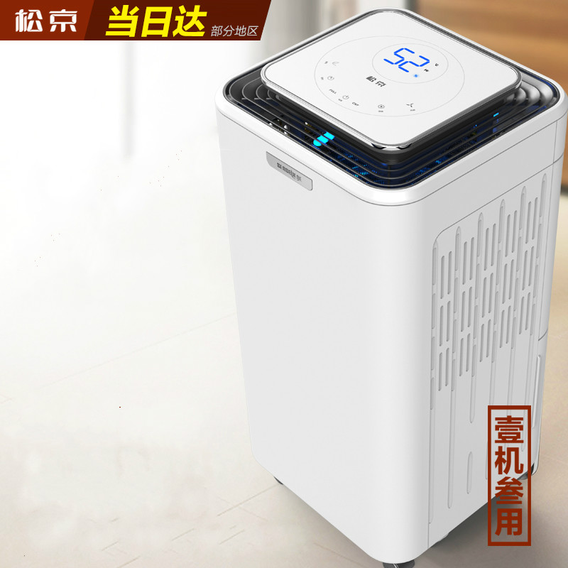 Songjing Dh02 Dehumidifier Home Bedroom Industry Dryer High Power Absorber In Dehumidifiers From