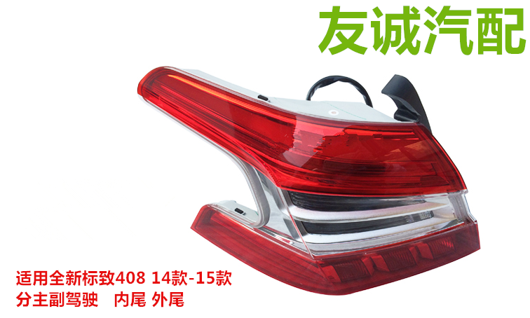 for Peugeot 408 14-15 taillight rear light tail lamp assembly tail lights