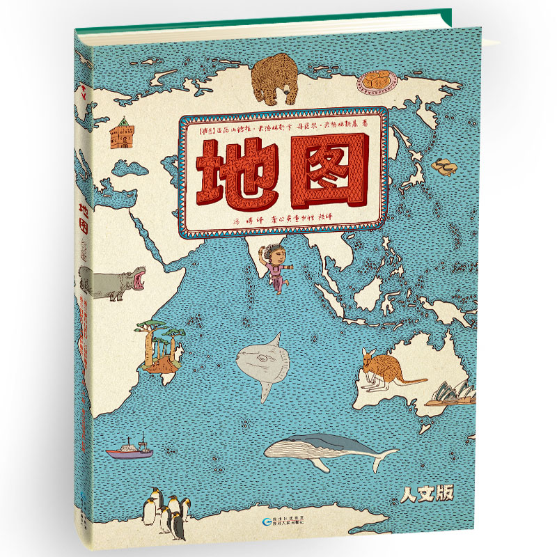 New Hand drawn world map book :Children picture book for tourist map maze book
