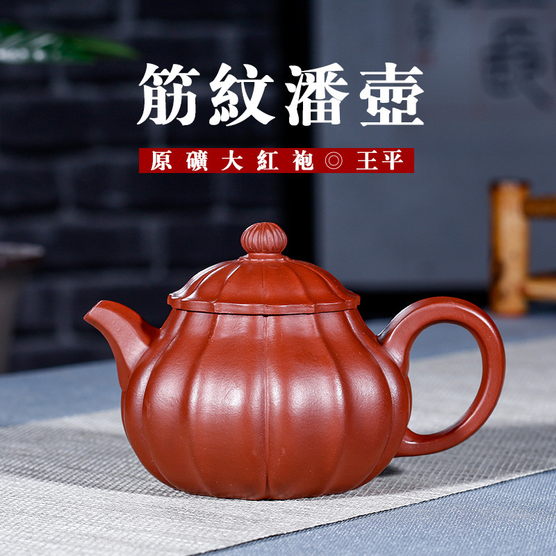 Yixing Dark red Enameled Pottery Teapot Raw Ore Bright Red Robe Wang Ping Pure Manual Famous