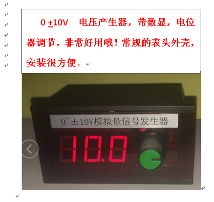 Analog Quantity, 0-+-10V Voltage Generator, Potentiometer Adjustment, Servo Speed, Distance Limit Adjuster
