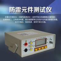 FC 2G/FC 2GB Lightning Protection Component Tester Varistor Power Supply Arrester Inspection Meter Metal Ceramic Operation