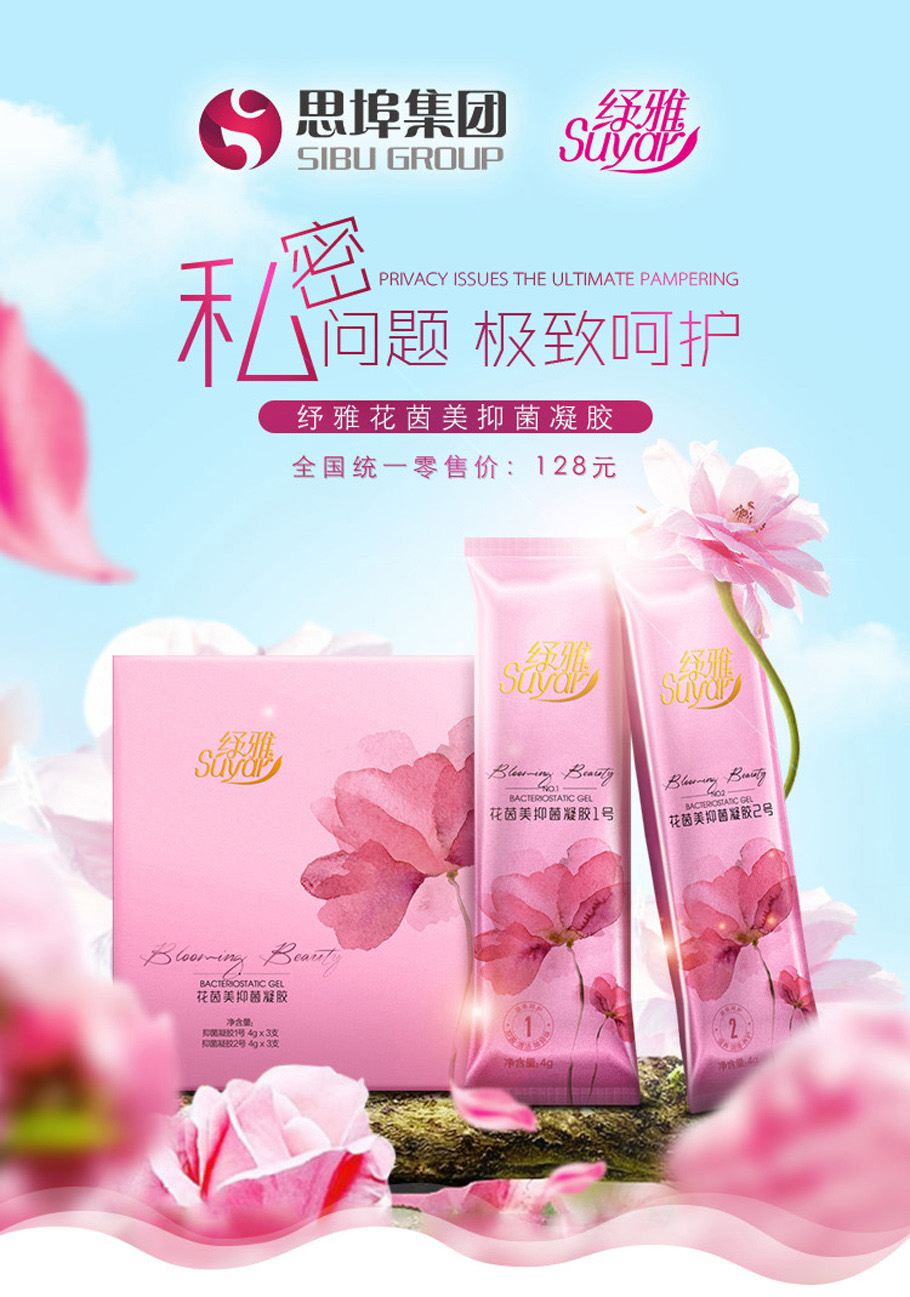 Shuya Yami US antibacterial gel female lotion private care gynecological antibacterial anti-itch whitening Si port genuine