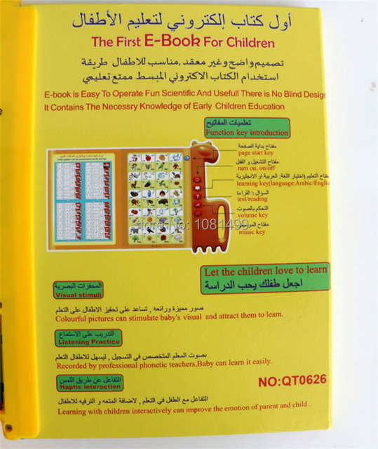 English and Arabic Kid Quran Electronic Learning Reading