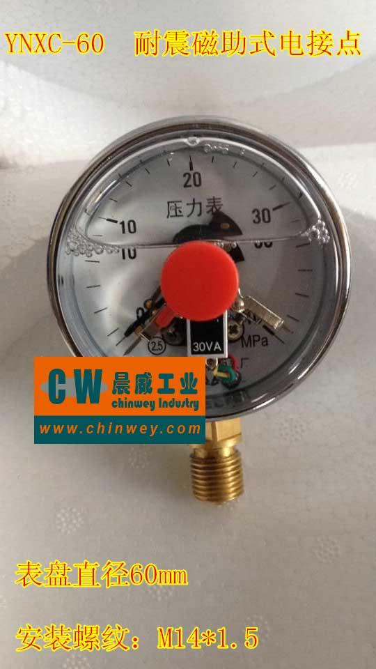 цены  YNXC-60 2.5
