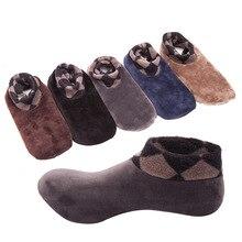 Uwback/зимние мужские носки; флисовые теплые носки-тапочки; зимние Нескользящие модные носки-тапочки для взрослых; 1 пара/лот; мужские носки; XA500
